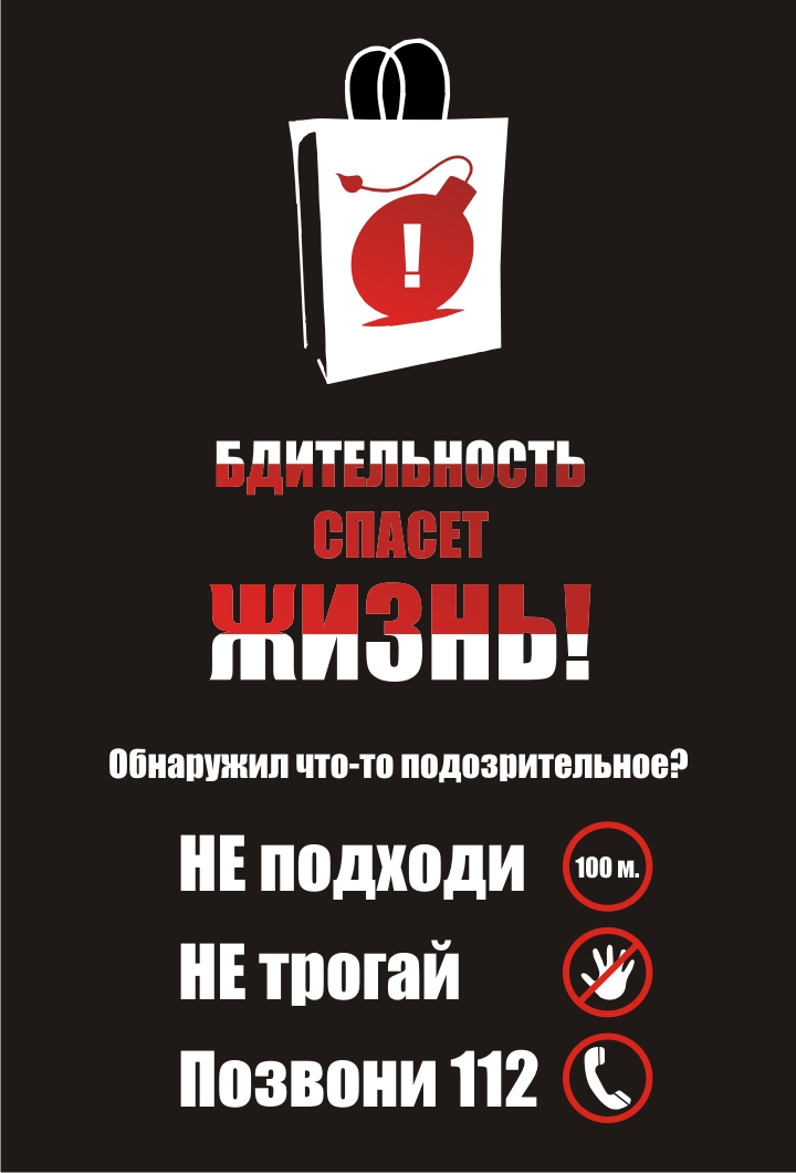 http://xn----7sbabem5aocigsh3bp3abb.xn--p1ai/extrim_ter/terrorizm_vektor_3-3.jpg